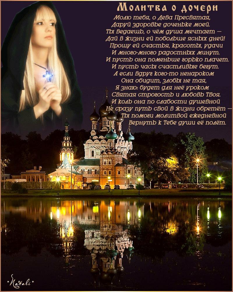Открытки молитвами, приколы для