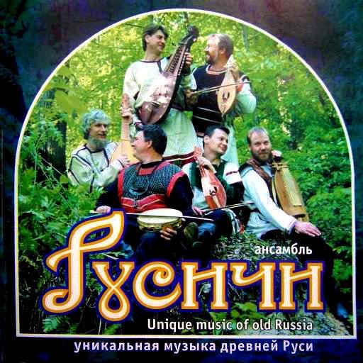Уникальная музыка Древней Руси - Русичи 7501-1993