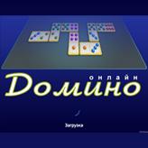 Скриншот из игры «Домино онлайн»