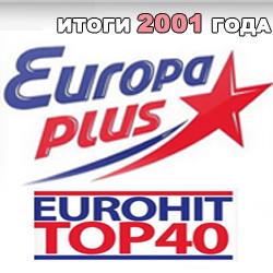 Итоговый Еврохит Топ 40 на Европе плюс. Год 2001