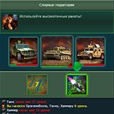 Скриншот из игры WAR3